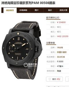 VS厂最高版本全陶瓷沛纳海PAM00508
